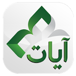 Ayat - Al Quran ratings, reviews, and more.