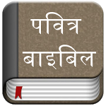 Hindi Bible (Pavitra Bible) ratings and reviews, features, comparisons, and app alternatives