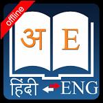 Hindi Dictionary ratings, reviews, and more.