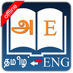 Tamil Dictionary ratings, reviews, and more.